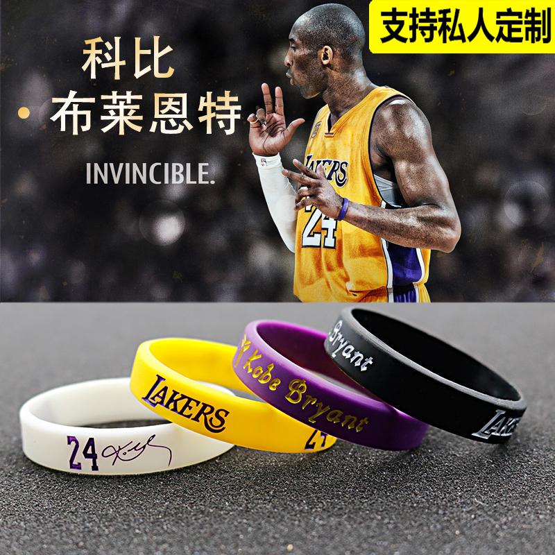 篮球手环男女运动球星科比湖人荧光夜光签名私人订制硅胶橡胶腕带