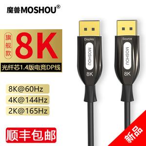 魔兽1.4版光纤DP线8K@60Hz 4K@144Hz电竞电脑显示器displayport线