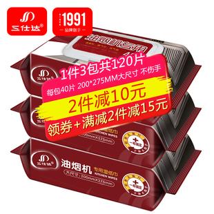 三仕达厨房湿巾纸吸油烟机专用清洁去油污湿纸巾家用抽纸40片*3包价格