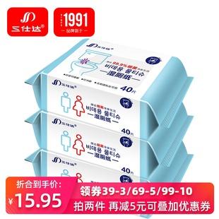 三仕达湿厕纸成人便后清洁湿巾纸卫生间洁肤湿纸巾40片*3包启封装
