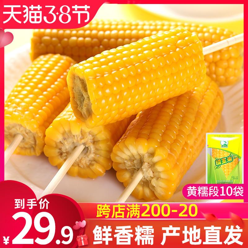 [10段*100g]东北农嫂黄段糯玉米棒