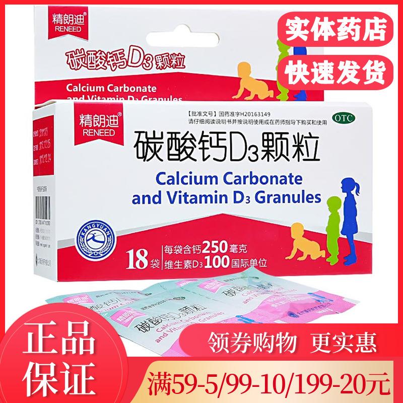 2箱の恵み:小児朗迪炭酸カルシウムD 3粒18袋の精朗迪赤ちゃんと子供のカルシウム補給剤