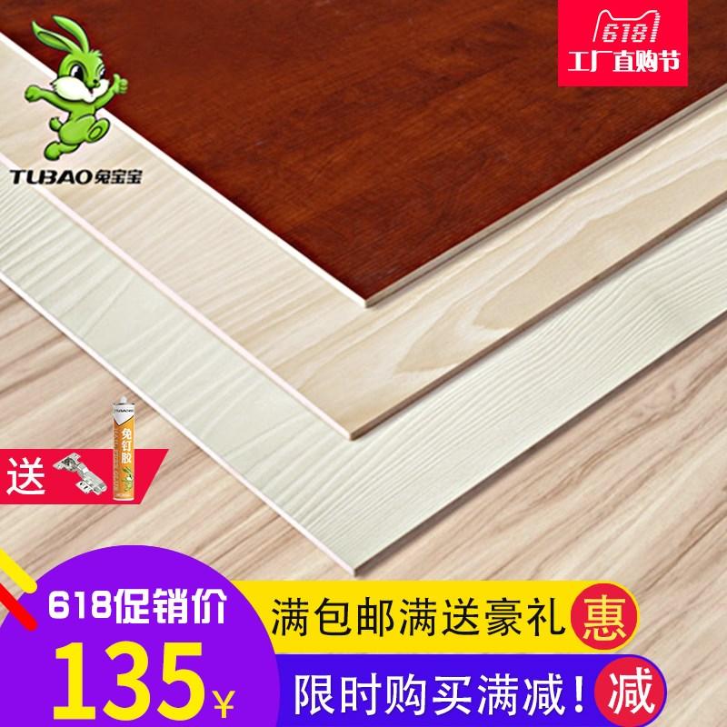 兔宝宝板材胶合板E0级7mm生态板免漆板衣柜家装背板 单贴面多层板