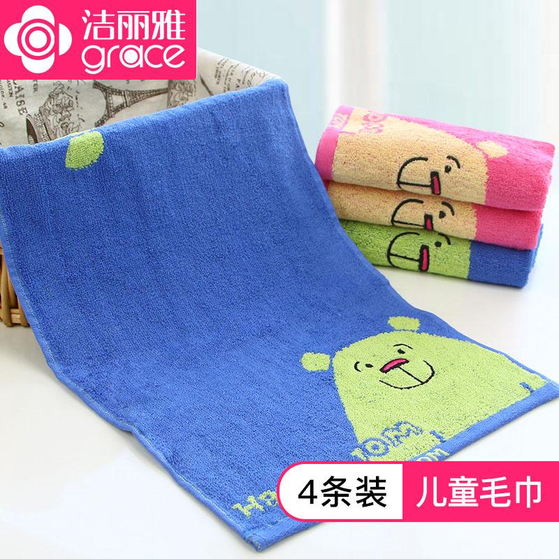 满24元可用5元优惠券洁丽雅童巾宝宝纯棉洗脸柔软小毛巾
