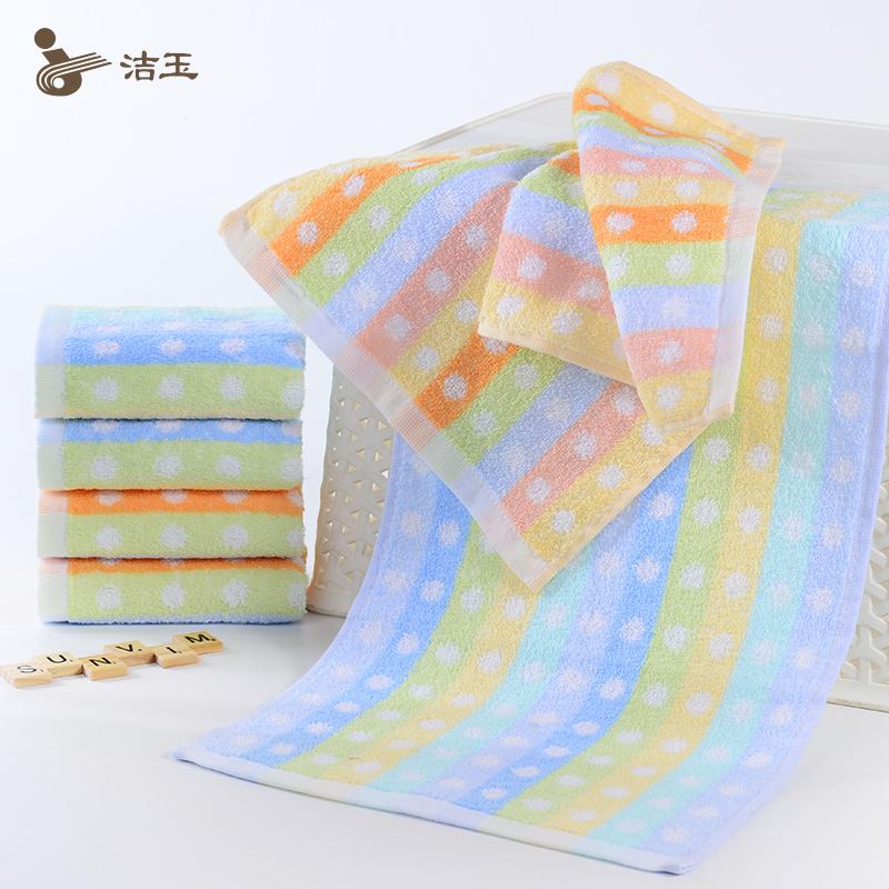 19.80元包邮孚日洁玉家用儿童纯棉4条装小毛巾