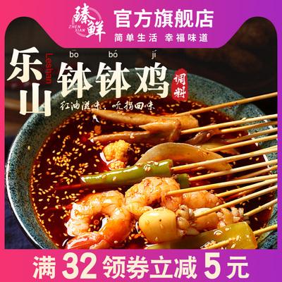 四川乐山钵钵鸡调料商用配方冷串串火锅麻辣烫底料包冷锅串串底料