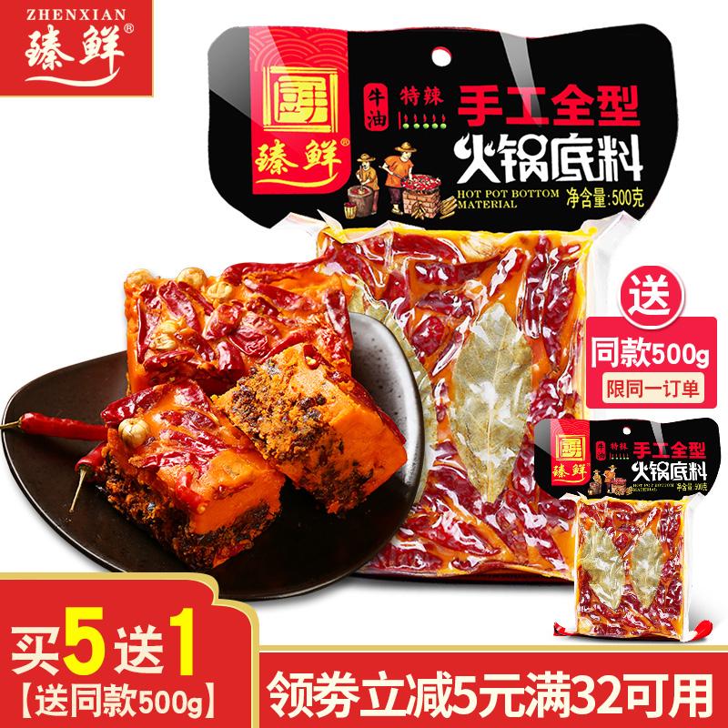 重庆麻辣火锅底料纯牛油手工特辣麻辣烫汤料500g袋装四川特产火锅
