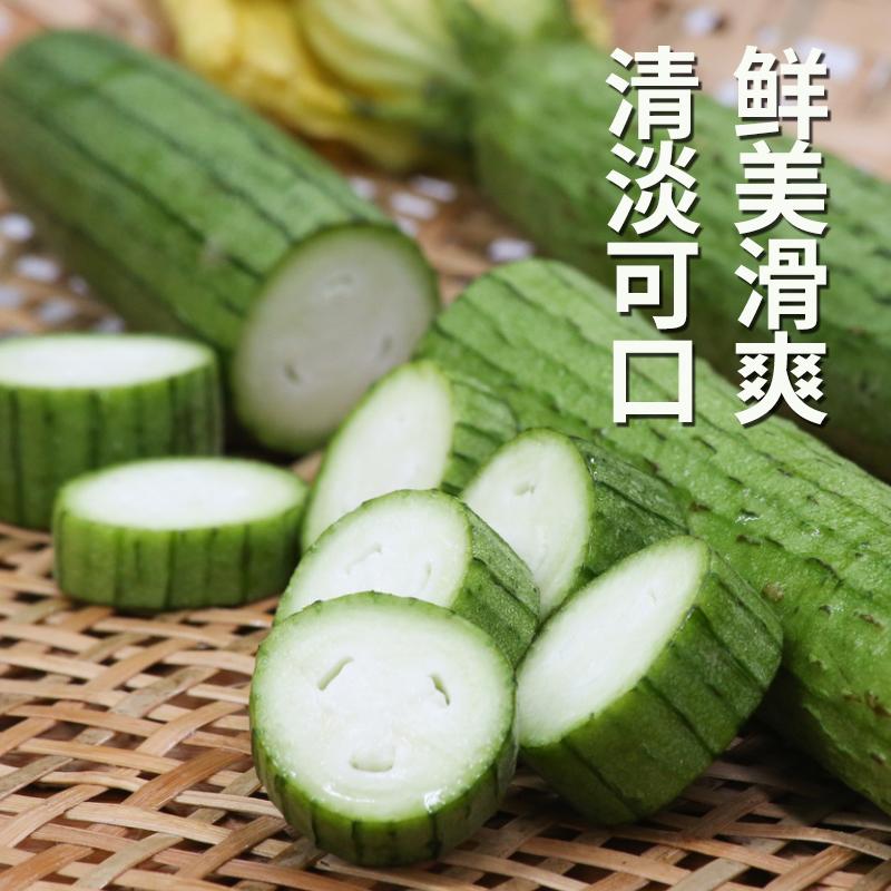 【江浙沪皖】皖南丝瓜1斤 农家新鲜绿皮丝瓜蔬菜当天采摘发货