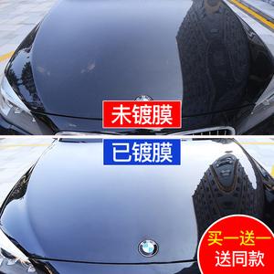 汽车镀膜剂纳米喷雾水晶液体镀晶正品蜡车漆渡膜液套装用品黑科技