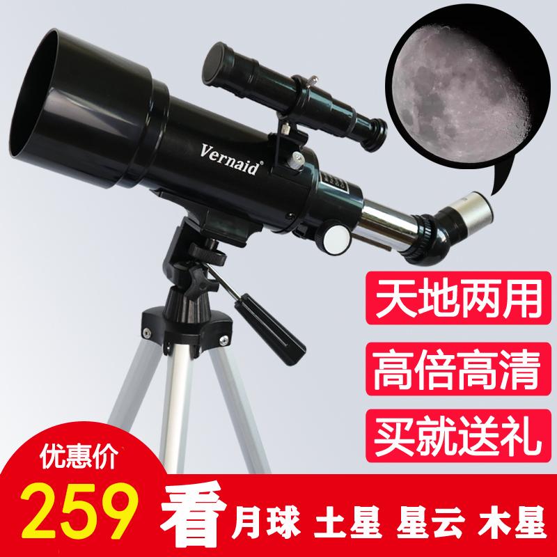 学生儿童天文望远镜10000倍太空专业 深空高倍高清大口径入门观星