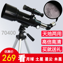 Student children's astronomical telescope 10000 times space major deep space high-resolution large aperture entry star observation