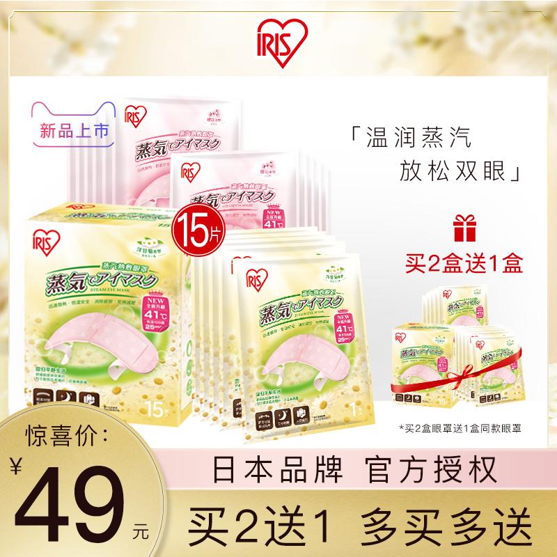 日本爱丽思蒸汽眼罩15片