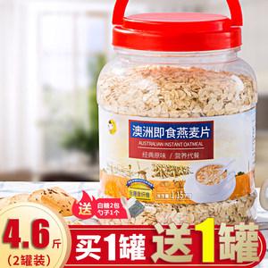 5斤2罐无糖精纯原味早餐燕麦片
