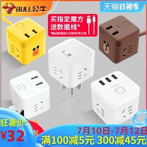 公牛魔方USB插座转换器插线板面板多孔插排多功能转换插头分插器