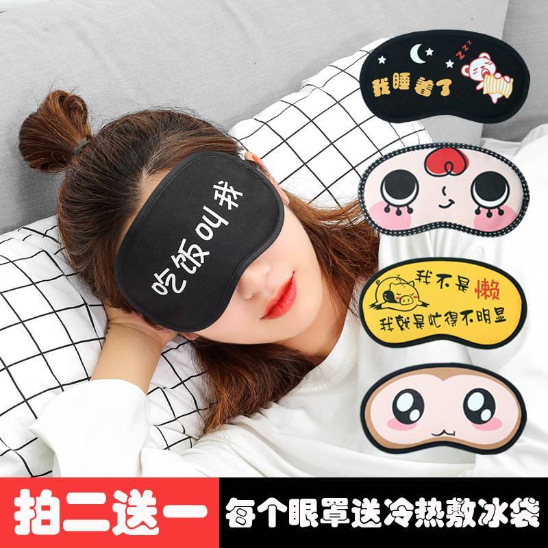 吃饭叫我睡眠遮光透气女可爱眼罩12-02新券