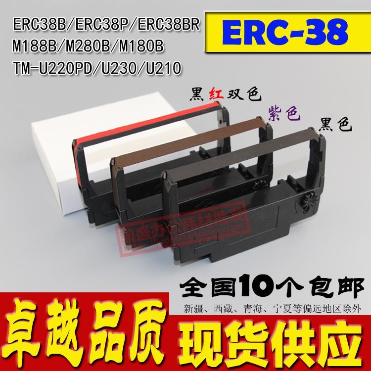 适用爱普生ERC38 北洋BTP-M280B色带架M188B M180B M270票据色带