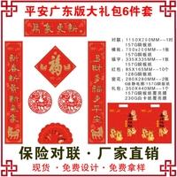 Реклама куплет шесть страхование тайпин иностранных китай спокойствие человек жизнь тайский мир китай тайпин весна присоединиться большой пакет сделанный на заказ