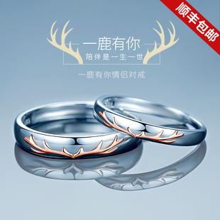 一路鹿有你999纯银情侣戒指女男一对款对戒圣诞节礼物送女友指环