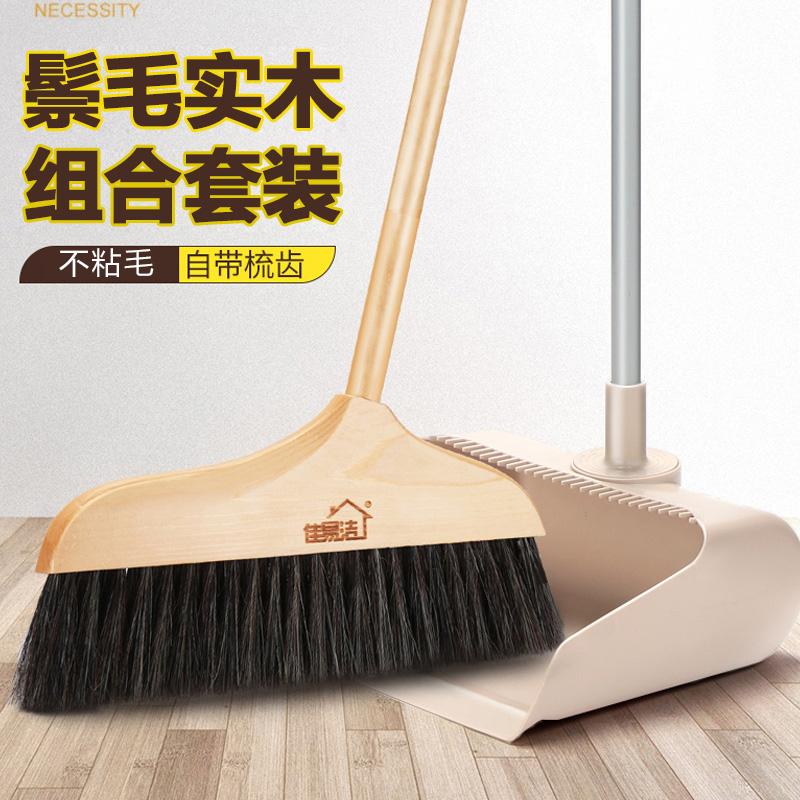 满19元可用3元优惠券鬃毛实木扫把簸箕套装家用软毛扫头发扫地笤帚扫帚簸箕组合