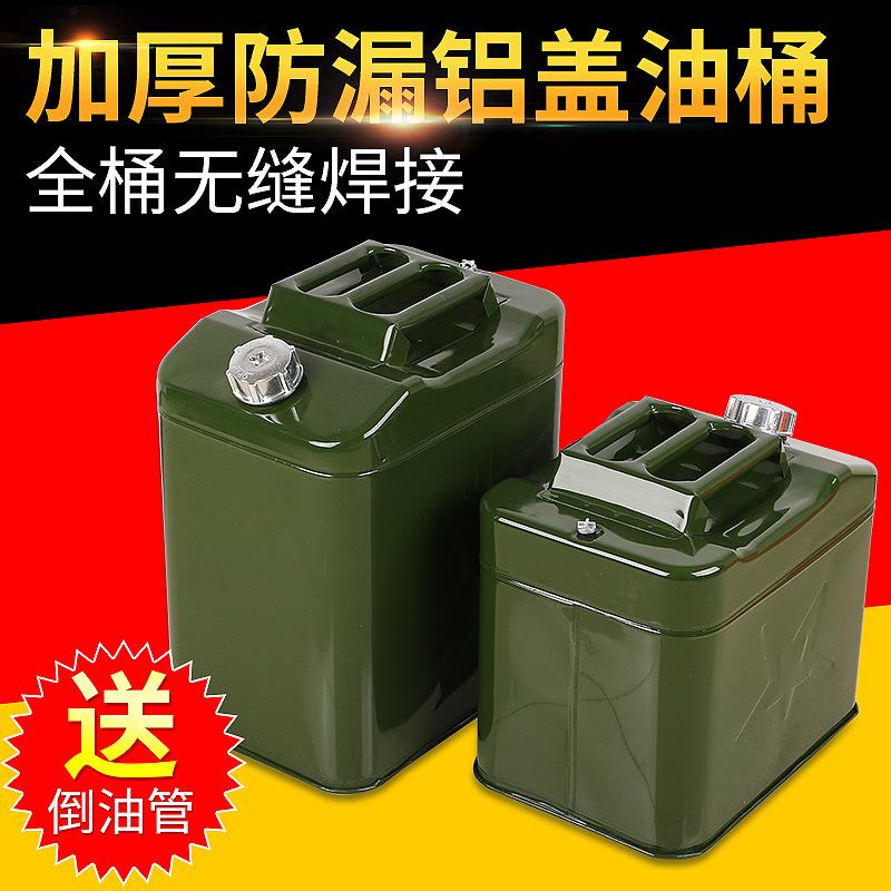 铁皮汽油桶汽车柴油桶备用水桶10203040升手提储油桶便携式三提手