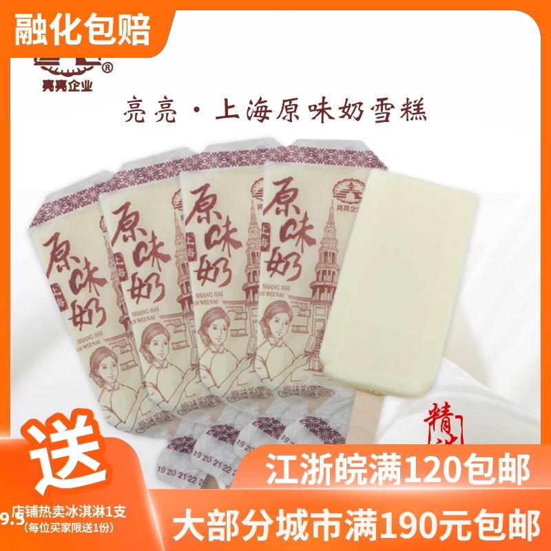 上海亮亮 原味奶雪糕手剥牛奶味冰淇淋 85g*5支