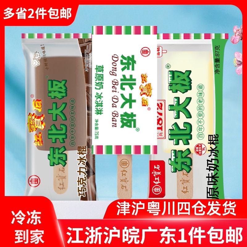 【40支】红宝石东北大板雪糕系列原味奶巧克力草原奶网红冰淇淋