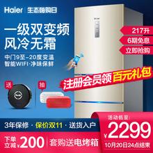 ハイアール家庭用冷蔵庫小型空冷霜BCD-217WDVLU1のエネルギー効率の3つの周波数のエネルギー準位