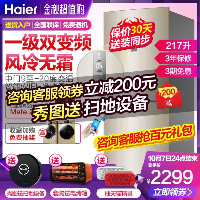 海尔家用三门小型一级能效变频冰箱包邮