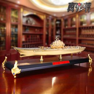 1:550辽宁号航母模型合金海军航空母舰山东号舰船仿真军事摆件