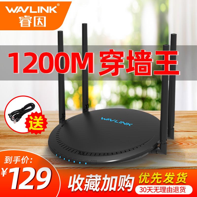 睿因5g路由器千兆端口光纤家用1200兆智能无线高速双频电信宽带waifai穿墙王放大增强器