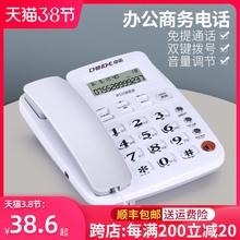 中诺W520有线座式固定电话机座机家用坐机办公室固话来电显示