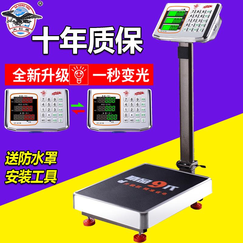 大红鹰电子秤商用台秤100公斤称重电子称台秤卖菜家用精准300kg限50000张券