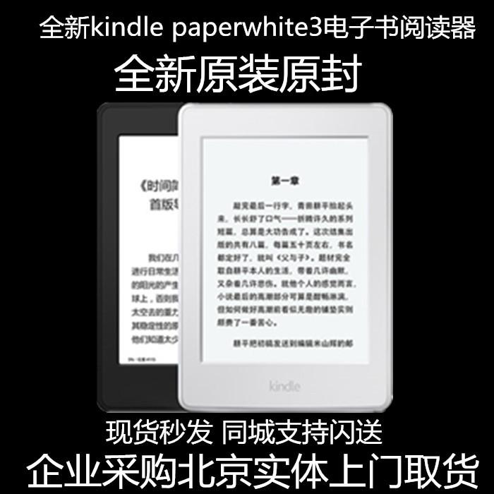 全新现货kindle paperwhite3代电子书阅读器电纸书kpw3三代墨水屏