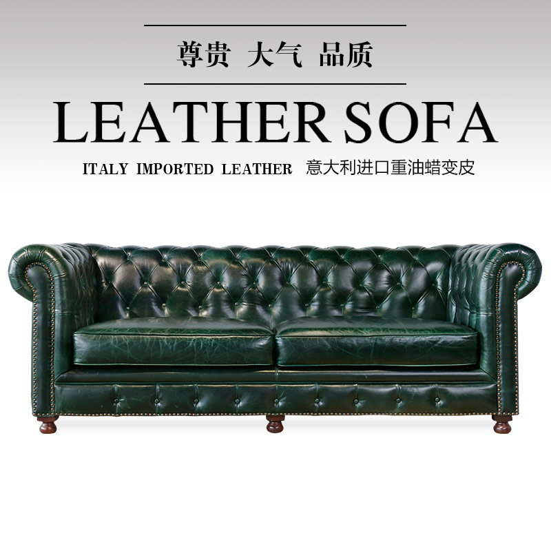 American leather top leather Italian oil wax leather retro living room combination three person sofa 418