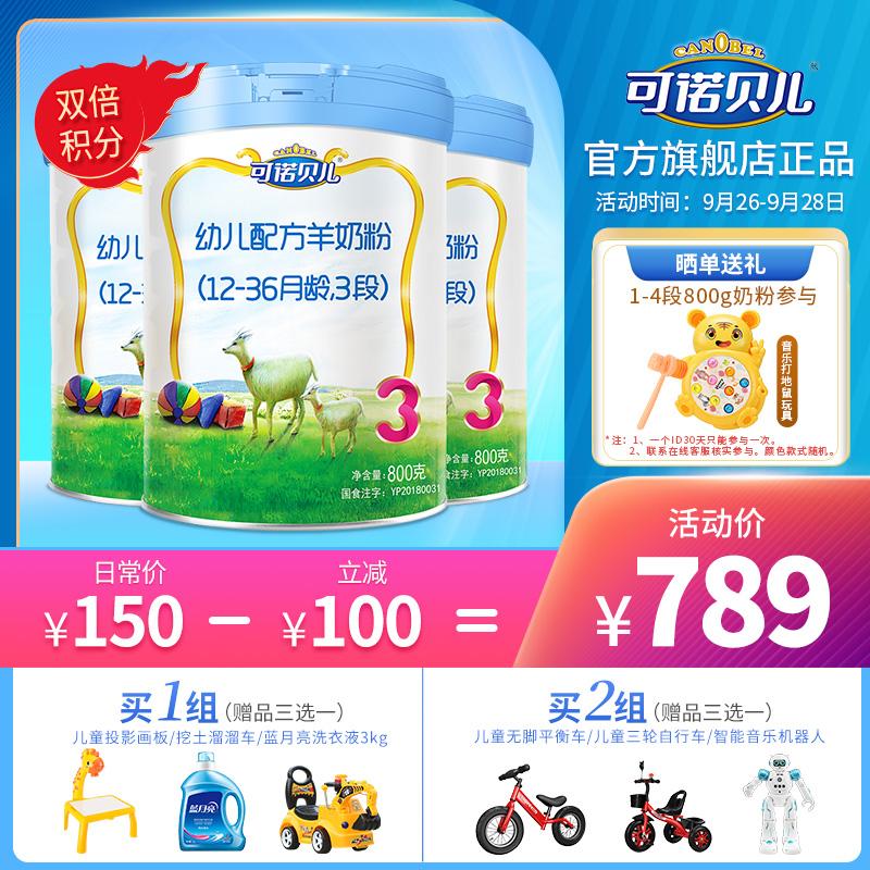 【品牌直销】可诺贝儿12-36月三段幼儿配方羊奶粉 800g【3听】