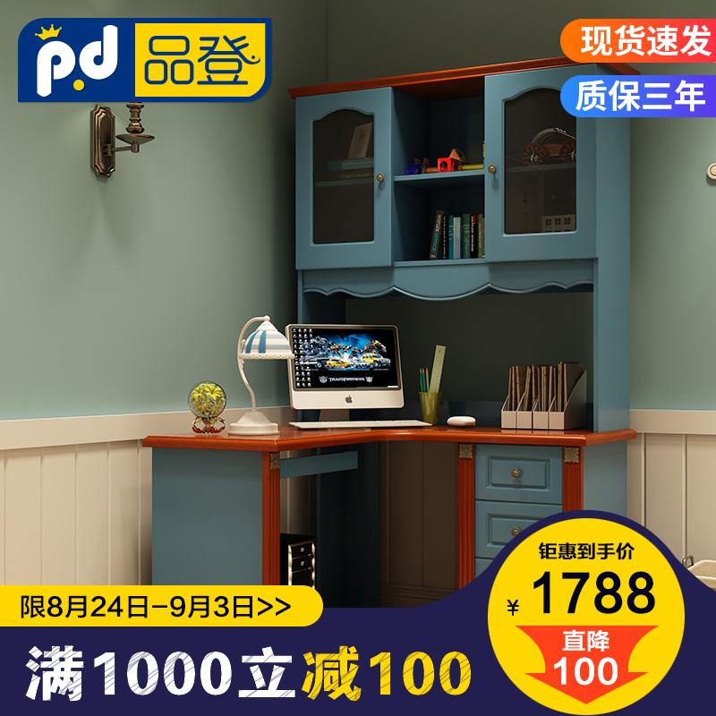 品登地中海实木电脑书桌简约转角台式家用带书架组合书房家具套装