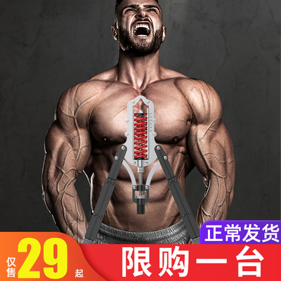 Arm strength machine male home training fitness equipment adjustable speed arm exercise chest muscle exercise hydraulic grip bar