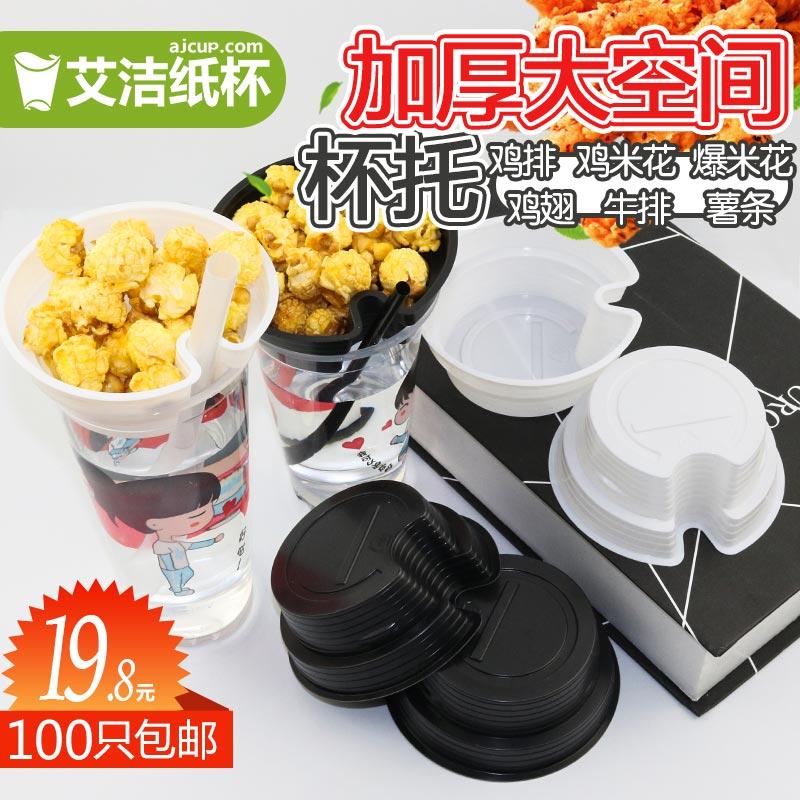 加厚一次性炸鸡米花薯条杯托创意牛排可乐杯托塑料奶茶杯盖100只