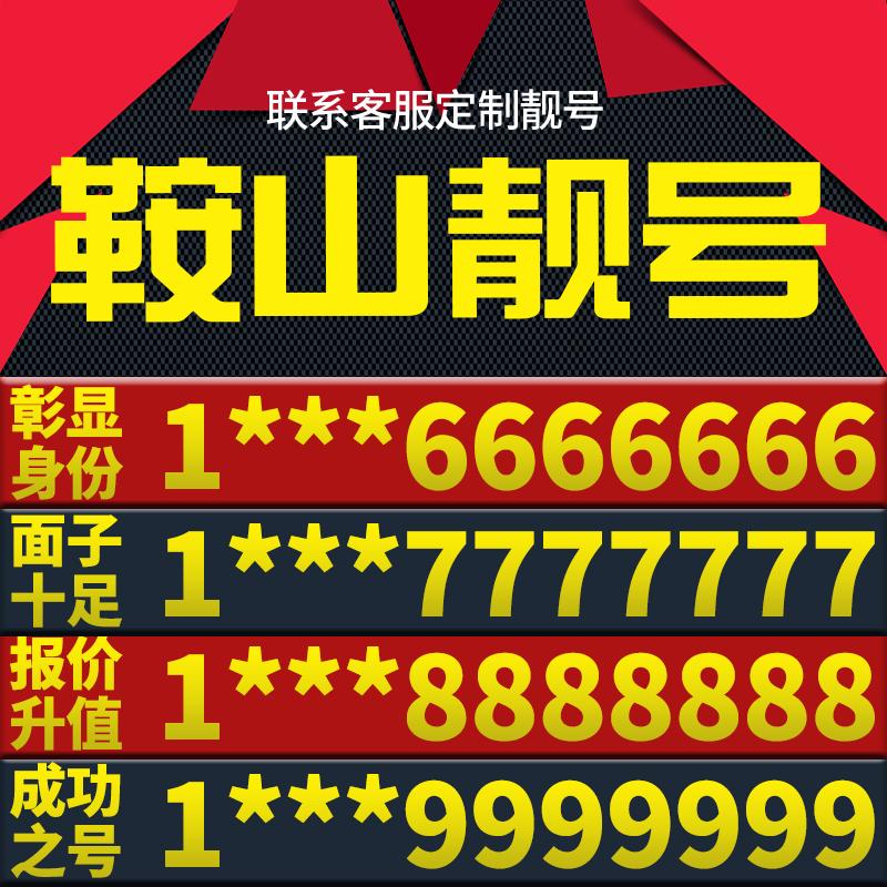 辽宁省鞍山移动手机靓号好号电信电话号码卡亮号全国通用本地选号