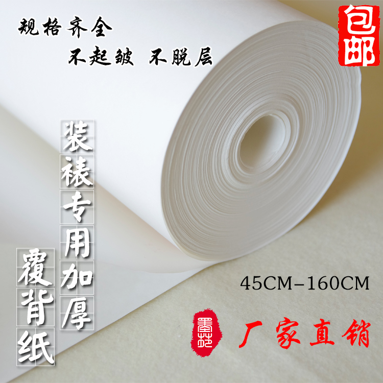 Calligraphy and painting mounting paper covering back paper abdominal back paper covering back mounting painting paper mounting material 65 85x100m