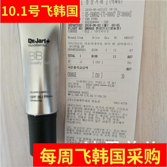 韩国dr.jart+蒂佳婷银管BB霜保湿遮瑕防晒隔离控油裸妆粉底液cc霜