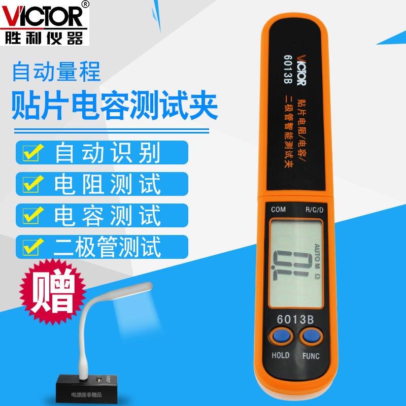 胜利数字电容表VC6013B高精度SMD贴片电阻电容测试夹LCR测试仪表