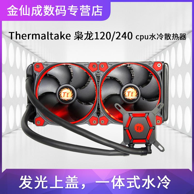 Tt枭龙120电脑台式机CPU散热器片240一体式水冷排套装风扇静音