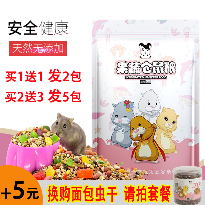 [宠爱萌宠物用品店饲料,零食]【买一送一】营养果蔬仓鼠粮食主粮食物月销量9件仅售14.6元