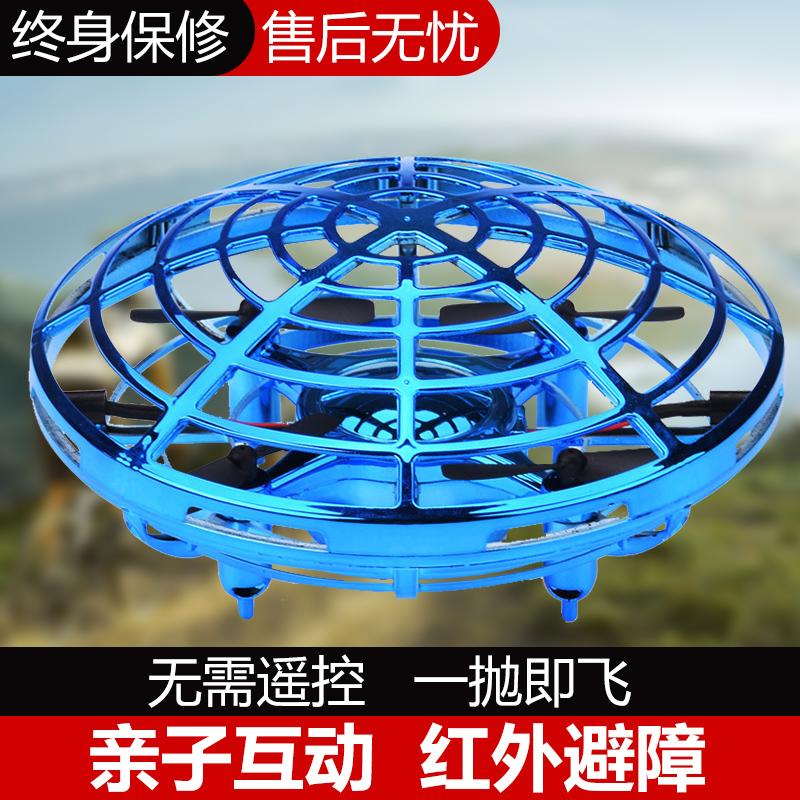[趣玩潮品电动,遥控飞机]ufo感应飞行器迷你无人机悬浮飞碟耐月销量30件仅售69元