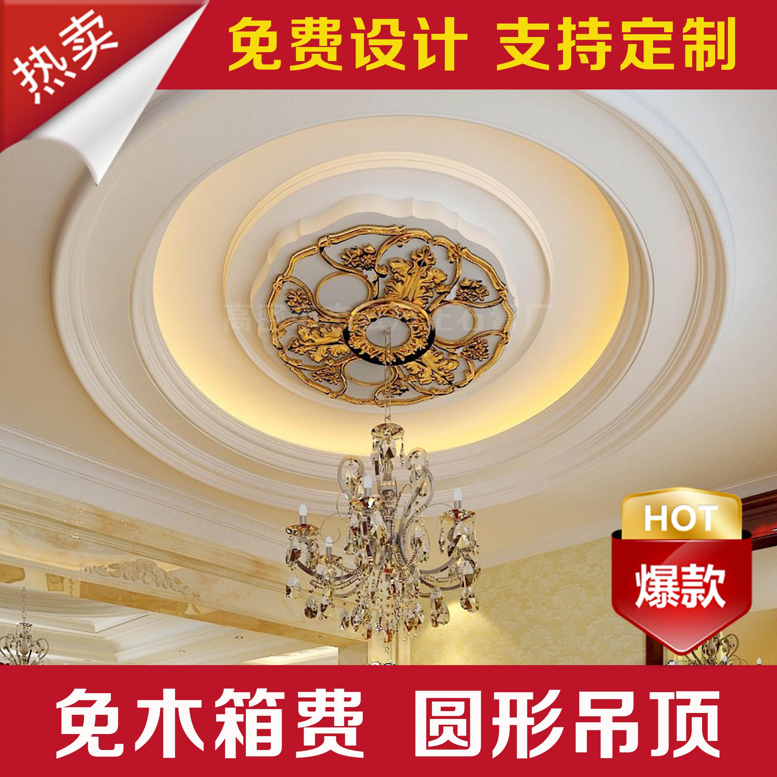 简欧式装修客厅餐厅圆形 吊灯石膏线灯池灯带造型吊顶量大包邮