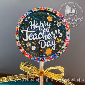 教师节糖果墨大叔的手工烟花棒棒糖大进口儿童零食生日礼物可定制