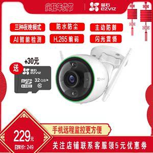 新品海康威视萤石c3c溢彩版监控器