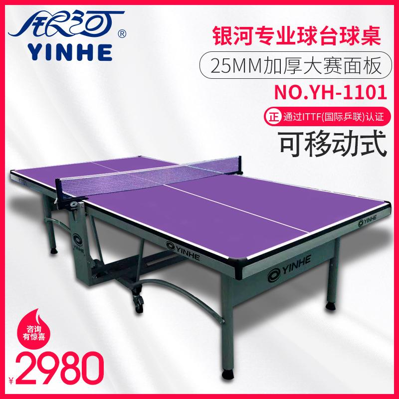 银河乒乓球桌 家用 Y1101可折叠式训练国际比赛标准25MM乒乓球台