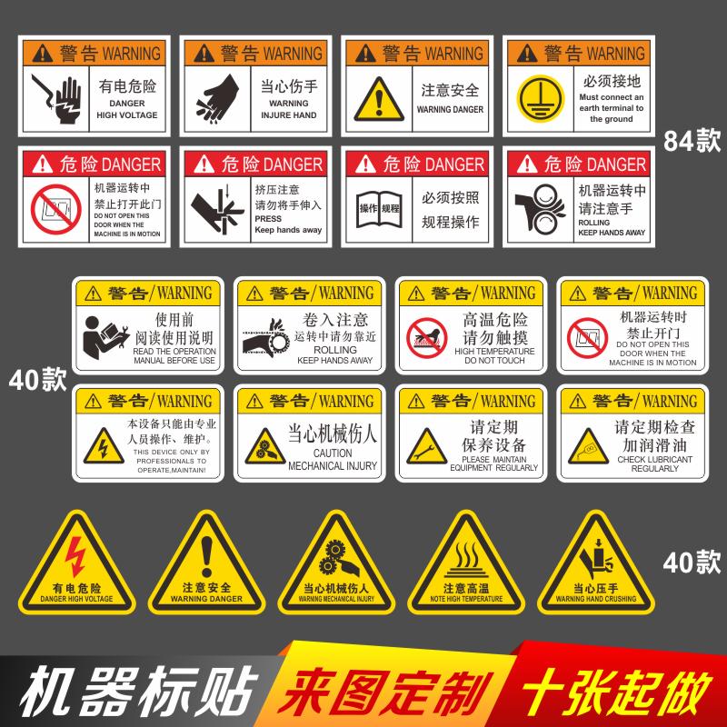 安全标识不干胶贴纸PET机器标贴PVC标签定做标志牌警告禁止标志